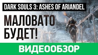 Обзор игры Dark Souls 3: Ashes of Ariandel