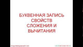 5.09. Буквенная запись свойств сложения и вычитания