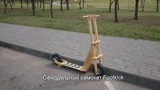 самодельный деревянный самокат Footkick