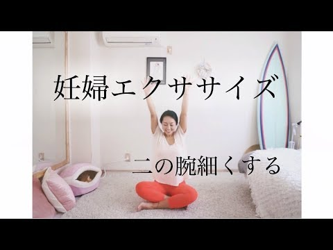 妊婦さんとエクササイズ♡Friday(二の腕のたるみ解消)