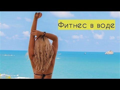 Фитнес в воде. Упражнения для попы, ног и пресса ♥ Lucky Lina