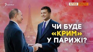 Зустріч в Парижі: чого очікувати Криму? | Крим.Реалії
