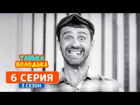 Танька и Володька. Фотосессия - 3 сезон, 6 серия | Комедийный сериал 2019