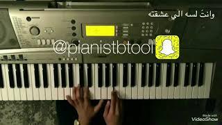 عزف اسمعني - عبدالمجيد عبدالله pianistbtool