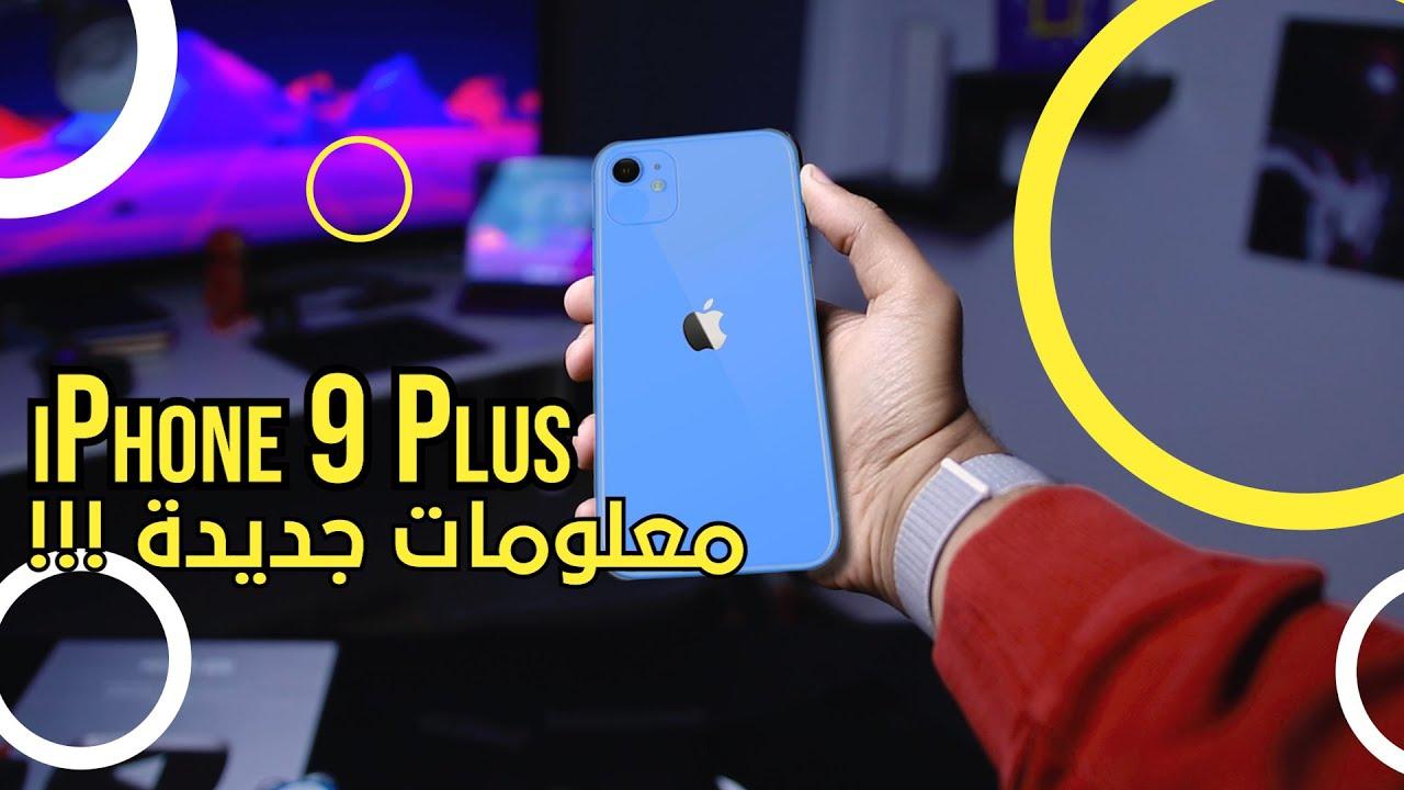 Iphone 9 Plus سعر ايفون ٩ بلاس ومعاد الاطلاق الجديد بعد مشكلة كورونا Youtube
