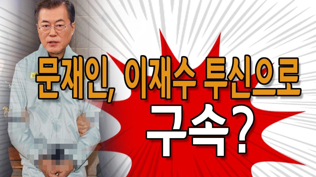 문재인, 이재수 장군 투신으로 구속?  (김태훈 변호사) / 신의한수