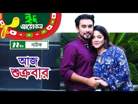 Aaj Shukrobar | আজ শুক্রবার | Jovan, Urmila Srabonti Kar | NTV EID Natok 2018