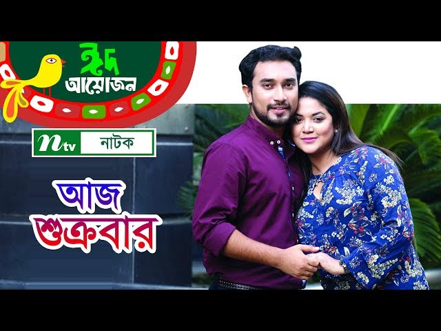 Aaj Shukrobar   আজ শুক্রবার   Jovan, Urmila Srabonti Kar   NTV EID Natok 2018