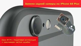 Замена задней камеры на iPhone 6S Plus,  инструкция как своими руками заменить камеру на айфоне 6S