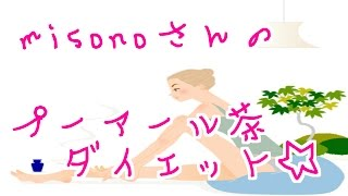 misonoさんの プーアール茶 ダイエット☆