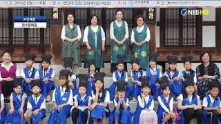 NIB뉴스연수문화원 2019 상반기 전통문화 예절학교 …