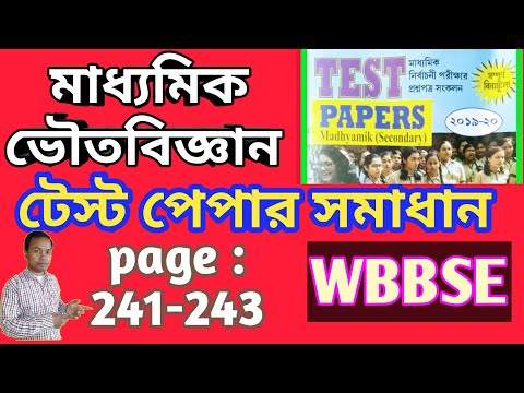 WBBSE Madhyamik Test Paper 2020 Physical Science Solution Page: 241-243 By Bishnupada Sir