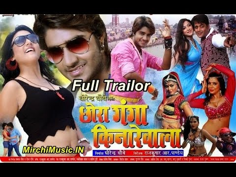 Chhora Ganga Kinare Wala Full Trailor HD | Bhojpuri Trailor | MirchiMusic.IN