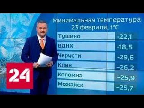 """""""Погода 24"""". Москву и Подмосковье сковали морозы - Россия 24"""