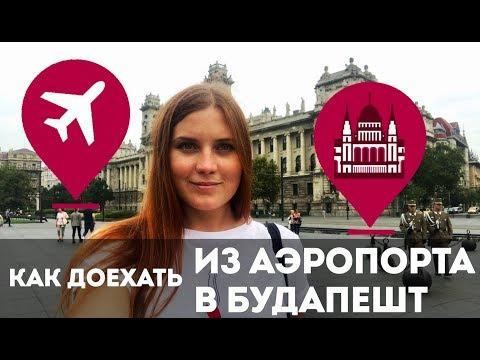 Как доехать из аэропорта Ференца Листа в Будапешт?