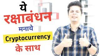 ये राखी Cryptocurrency वाली | Binance Raksha Bandhan Special Offer | Kuch New For You