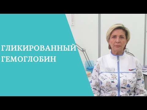 Как правильно сдавать анализ на гликированный гемоглобин