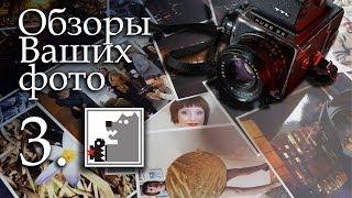 обзор Ваших фото 3  Топовые камеры