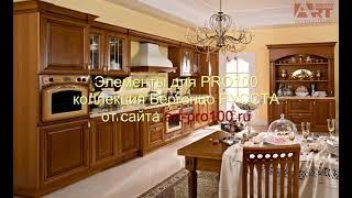 3D элементы Бергонцо РУССТА для PRO100