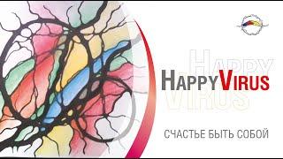 Счастье быть собой HappyVirus