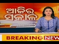 Odia News Today live on OTV Morning Sakala Khabar