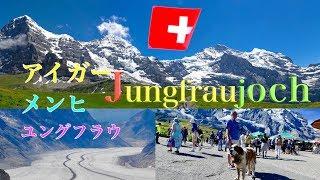 スイス ユングフラウヨッホ JungfrauJoch グリンデルワルドから絶景のアイガー、メンヒ 、ユングフラウ 世界遺産アレッチ氷河〜雲海