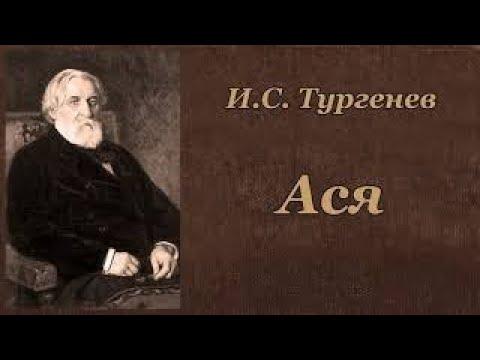 И С Тургенев Ася Аудиокнига