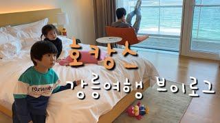 윤폐라이프•_• 애둘뎃고 부산-강릉여행 호캉스/주문진대…