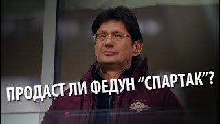 Продаст ли Федун «Спартак»? Онлайн Короткина и Егорова