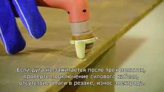 Видео урок на тему плазменного резака CUT.(, 2014-11-24T18:15:50.000Z)