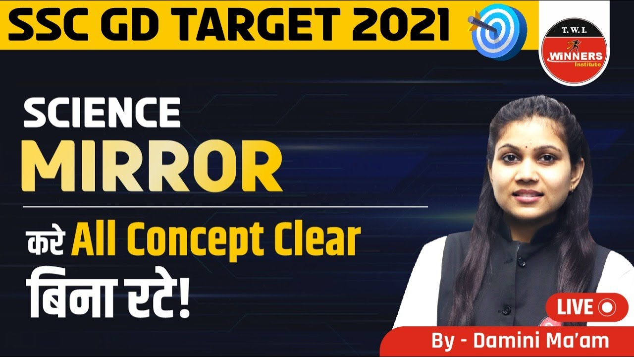 SSC GD 2021 | SCIENCE | MIRROR / दर्पण | करे | All Concept Clear बिना रटे | by Damini ma'am