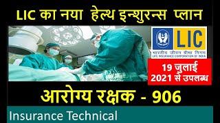 19 July 2021 से LIC का नया हेल्थ इन्शुरन्स प्लान | आरोग्य रक्षक 906 | LIC Arogya Rakshak 906