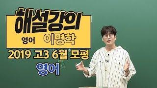 [대성마이맥] 영어 이명학 - 2019년 고3 6월 평…