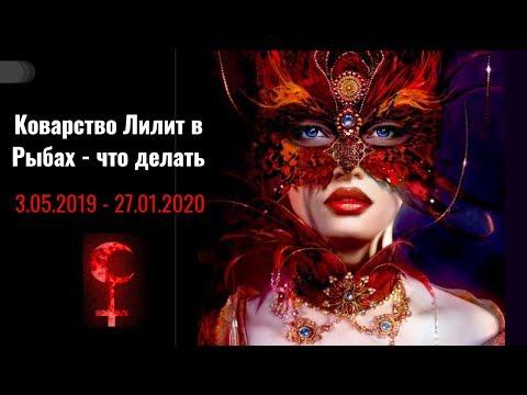 Коварство Лилит в ♓ - что делать 3.05.2019 - 27.01.2020