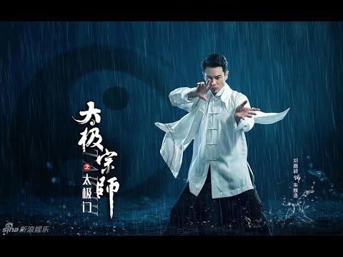 [ENG SUB]《太极宗师》Taichi Master: The Door of Taichi (Kevin Cheng, Tina Tang)