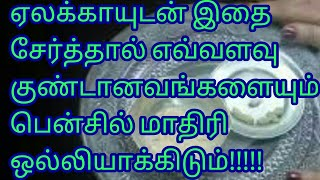 fastest Weight loss in Tamil/ permanent weight loss remedy/ easiest cardamon weight loss remedy