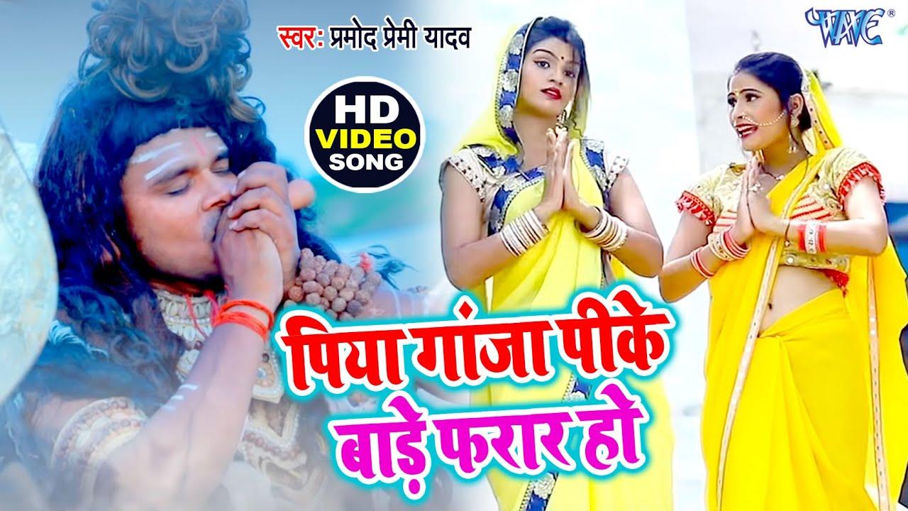 पिया गांजा पीके बाड़े फरार हो - #Pramod Premi Yadav का यह काँवर गीत सबसे ज्यादा बजेगा - Bolbam Song
