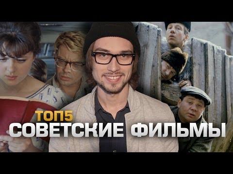 ТОП5 Советских Фильмов - Видео онлайн