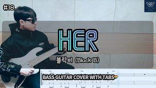 (+TAB) 베이스커버 #18. 블락비 (Block B) - HER / Bass Guitar Cover