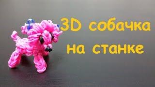 Фигурки из резинок 3D собачка из резинок Rainbow loom bands