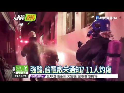 耀華土城廠火警 11警消灼.嗆傷