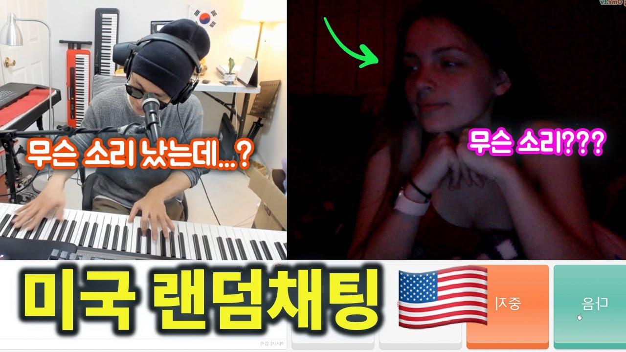 【#미국랜덤채팅 9탄】 랜덤채팅중 갑자기..큰 소리가! 💣놀래라..친구 괜찮아요❓ㄷㄷ 걱정되서 미국 친구의 안부를 물었더니...😲| 세계로 떠나는 콜드쉽의 피아노 랜덤채팅 🌎