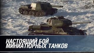 Настоящий бой миниатюрных танков