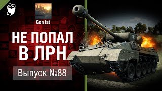 Не попал в ЛРН №88 [World of Tanks]