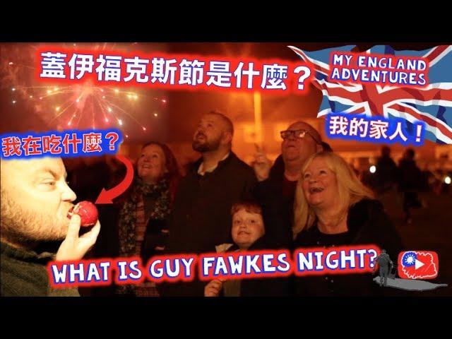 蓋伊福克斯節是什麼? What is Guy Fawkes Night?