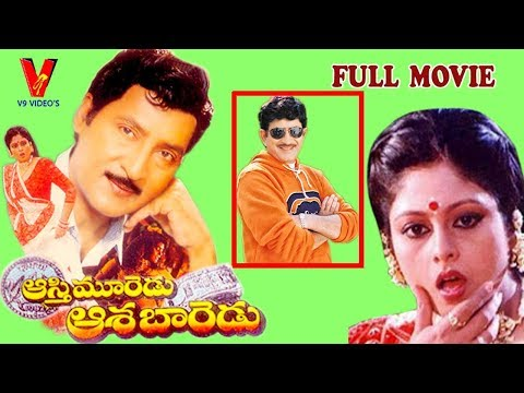AASTHI MOOREDU AASA BAREDU | TELUGU FULL MOVIE | SHOBAN BABU | JAYASUDHA | V9 VIDEOS