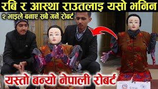 हाम्रै नेपालमा दुइ भाइले बनाए नेपाली महिला रोबर्ट,नेपालीमा गर्छिन सबै कुरा हेर्नुहोस nepali