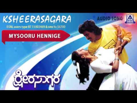 """Ksheera Sagara - """"Mysooru Hennige"""" Audio Song I Kumar Bangarappa, Amala, Shruthi I Akash Audio"""