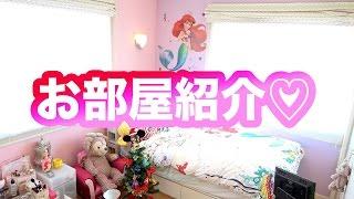 お部屋紹介 My room tour 2016 〜ディズニーのかわいい部屋を作りたい!〜