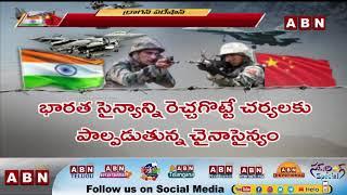 భారత్ ని చూసి వణికిపోతున్న చైనా  | India Daring Step to Stop China In Border | ABN Telugu